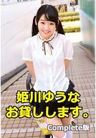 姫川ゆうな お貸しします。 Complete版 b401btmep01819のパッケージ画像