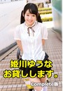 姫川ゆうな お貸しします。 Complete版