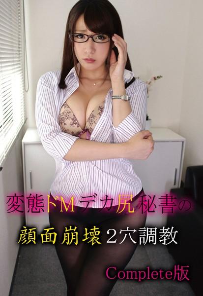 変態ドMデカ尻秘書の顔面崩壊2穴調教 Complete版