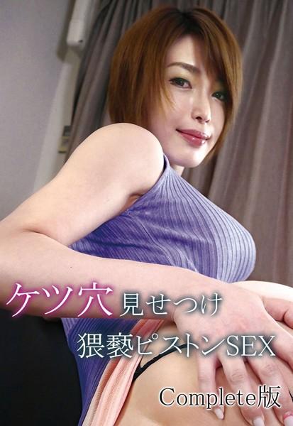 ケツ穴見せつけ猥褻ピストンSEX Complete版