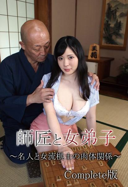 師匠と女弟子 〜名人と女流棋士の肉体関係〜 Complete版