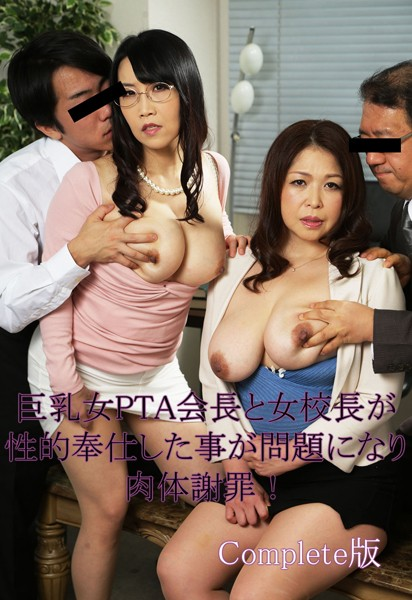 巨乳女PTA会長と女校長が性的奉仕した事が問題になり肉体謝罪! Complete版
