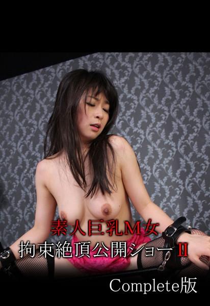 素人巨乳M女拘束絶頂公開ショー II Complete版