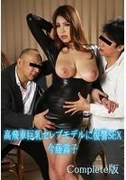 高飛車巨乳セレブモデルに復讐SEX 今藤霧子 Complete版
