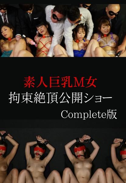 素人巨乳M女拘束絶頂公開ショー Complete版
