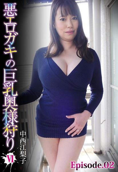 悪エロガキの巨乳奥様狩り VI 中西江梨子 Episode.02