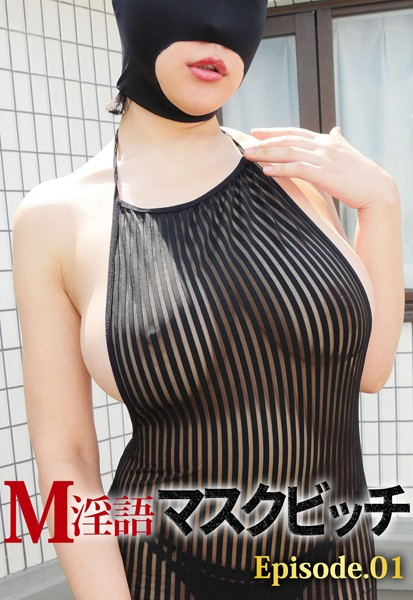 M淫語マスクビッチ Episode.01
