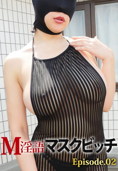 M淫語マスクビッチ Episode.02
