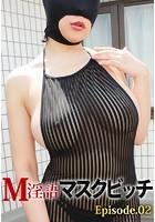 M淫語マスクビッチ Episode.02 b401btmep01998のパッケージ画像
