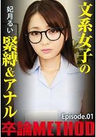 文系女子の緊縛&アナル卒論METHOD 妃月るい Episode.01 b401btmep01999のパッケージ画像