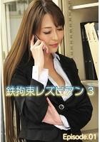 鉄拘束レズビアン 3 Episode.01 b401btmep02043のパッケージ画像