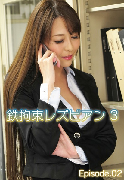 鉄拘束レズビアン 3 Episode.02