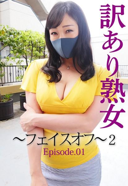 訳あり熟女 〜フェイスオフ〜 2 Episode.01