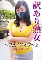 訳あり熟女 〜フェイスオフ〜 2 Episode.02 b401btmep02078のパッケージ画像
