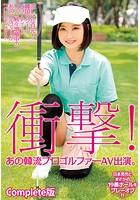 衝撃!あの韓流プロゴルファーAV出演。涼しげな目元! 韓国のクールビューティー! ファン続々増殖中のあのゴルファーがついにデビュー!日本男児とまさかの19番ホールをプレーオフ!! Complete版 b401btmep02147のパッケージ画像