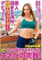 美人過ぎる海外MMAファイターデビュー! 日本人相手にプライド崩壊セックス! 匠なテクと固すぎるチ○ポにまさかの完敗! Complete版
