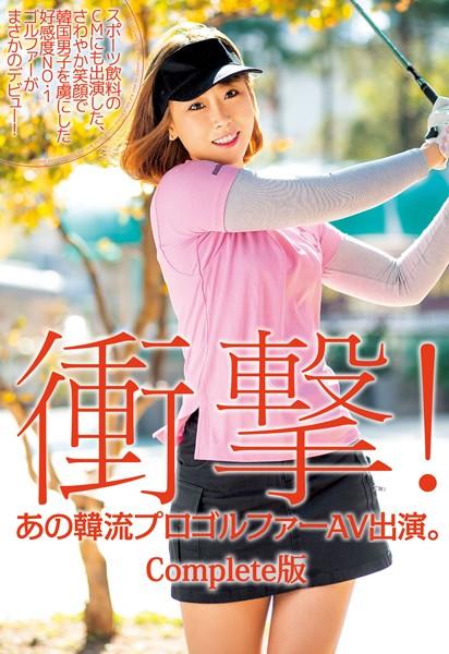 衝撃!あの韓流プロゴルファーAV出演。スポーツ飲料のCMにも出演した、さわやか笑顔で韓国男子を虜にした好感度NO.1ゴルファーがまさかのデビュー! Complete版