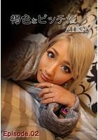 褐色なビッチ姫 AIKA Episode.02 b401btmep02249のパッケージ画像