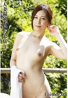 人妻温泉不倫のお宿 3 Episode.03 b401btmep02283のパッケージ画像
