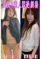 実況!!素人悶絶劇場【遥&絵美香】 b401btmep02301のパッケージ画像
