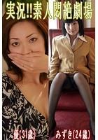 実況!!素人悶絶劇場【優&みずき】 b401btmep02303のパッケージ画像