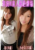 実況!!素人悶絶劇場【彩&わかな】 b401btmep02331のパッケージ画像