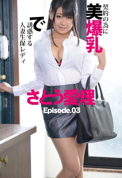契約の為に美爆乳で誘惑する人妻生保レディ さとう愛理 Episode.03