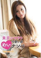 東京シロウトめちゃ可愛い娘ナンパ Episode.01 b401btmep02439のパッケージ画像