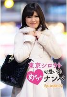 東京シロウトめちゃ可愛い娘ナンパ Episode.02 b401btmep02440のパッケージ画像