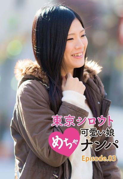東京シロウトめちゃ可愛い娘ナンパ Episode.03