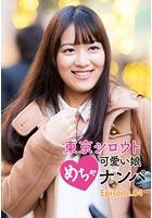 東京シロウトめちゃ可愛い娘ナンパ Episode.04 b401btmep02442のパッケージ画像