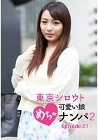 東京シロウトめちゃ可愛い娘ナンパ 2 Episode.01 b401btmep02446のパッケージ画像