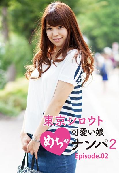 東京シロウトめちゃ可愛い娘ナンパ 2 Episode.02