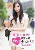東京シロウトめちゃ可愛い娘ナンパ 2 Episode.04