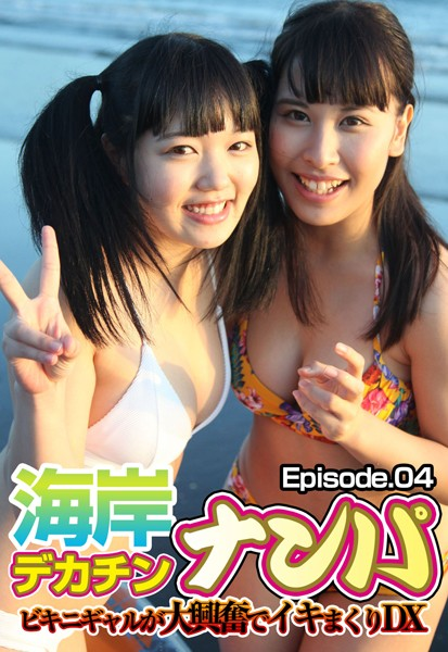 海岸デカチンナンパ ビキニギャルが大興奮でイキまくりDX Episode.04