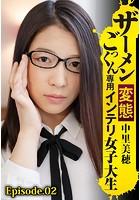 ザーメンごっくん専用変態インテリ女子大生 中里美穂 Episode.02