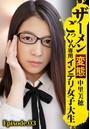 ザーメンごっくん専用変態インテリ女子大生 中里美穂 Episode.03