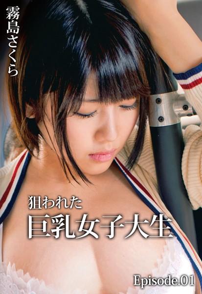 狙われた巨乳女子大生 霧島さくら Episode.01