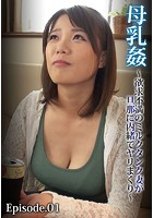母乳姦 〜欲求不満のミルクタンク妻が旦那に内緒でヤリまくり〜 Episode.01
