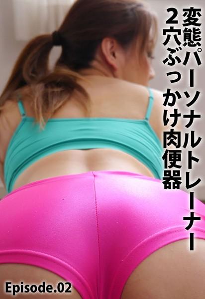 変態パーソナルトレーナー 2穴ぶっかけ肉便器 Episode.02
