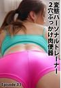 変態パーソナルトレーナー 2穴ぶっかけ肉便器 Episode.03