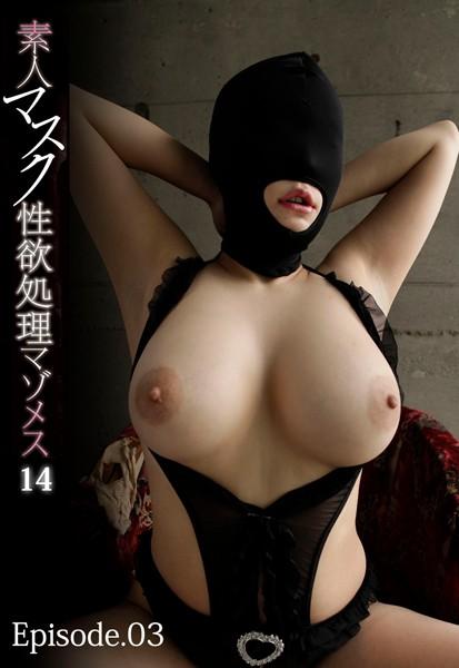 素人マスク性欲処理マゾメス 14 Episode.03
