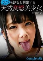 ツバを飲むと興奮する天然変態美少女 宮崎あや Complete版