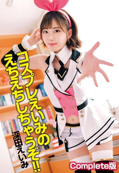 コスプレえいみのえちえちしちゃうぞ!! 深田えいみ Complete版