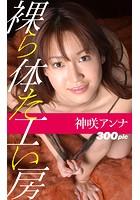 裸体工房【神咲アンナ】 b401btmep02664のパッケージ画像
