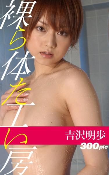裸体工房【吉沢明歩】