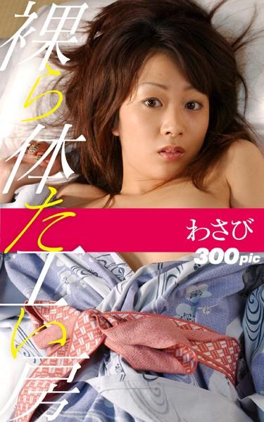 裸体工房【わさび】