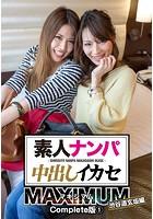 素人ナンパ中出しイカセ マキシマム 渋谷道玄坂編 Complete版 1
