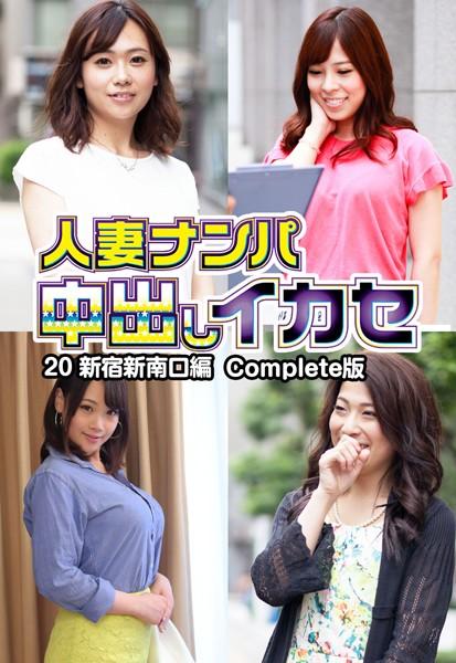 人妻ナンパ中出しイカセ 20 新宿新南口編 Complete版