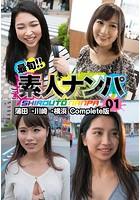 最旬!!素人ナンパ 01 蒲田→川崎→横浜 Complete版 b401btmep02695のパッケージ画像